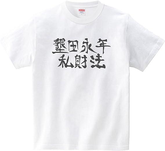 永年 私財 法 墾田