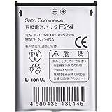 Sato Commerce ARROWS X LTE F24 互換バッテリー (F-05D/μ F-07D/F-08D/REGZA Phone T-01D) 3.7V 1400mAh