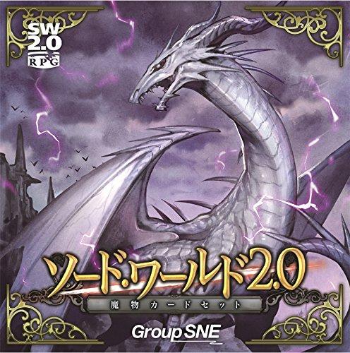 ソード・ワールド2.0 魔物カードセット