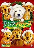 サンタ・バディーズ 小さな5匹の大冒険 [DVD]