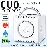 脱臭機 クオフューチャー CUOFUTURE 日本製 最大30畳 充電 防水仕様 オゾン脱臭器 オゾンエアー オゾン発生器 空気清浄機