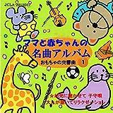 toy symphony - Toy Symphony 1,2,3move.