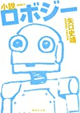 小説 ロボジー (集英社文庫)