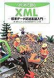 はじめて読むXML―標準データ記述言語入門