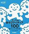 2~5歳児 あそびアイディア100: 普段・ちょこっと・異年齢・親子 (保育力UP!シリーズ)