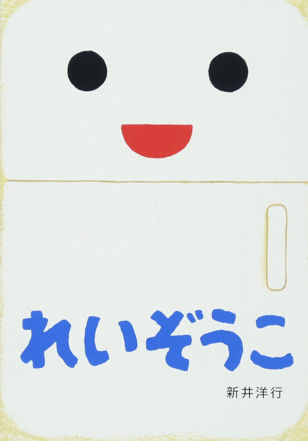 Read Online Refrigerator (Japanese Edition) ebook