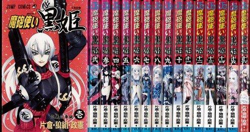 魔砲使い黒姫 コミック 全18巻完結セット (ジャンプコミックス)