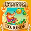 Gingerbread Man (Kolobok) [Russian Edition]