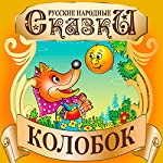 Gingerbread Man (Kolobok) [Russian Edition] | Folktale
