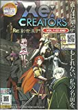 RE : CREATORS - COMPLETE ANIME TV SERIES DVD BOX SET (22 EPISODES)