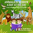 Animals in Hebrew: A Day at the Zoo (A Taste of Hebrew for English Speaking Kids) (Volume 4)
