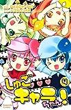 Shugo Chara Chan! (4) (Kodansha Comics good friend) (2010) ISBN: 4063642895 [Japanese Import]