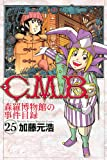 C.M.B.森羅博物館の事件目録(25) (講談社コミックス月刊マガジン)