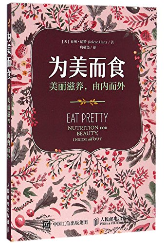 Eat Pretty: Nutrition for Beauty, Inside and Out (Chinese Edition)