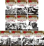 実録 太平洋戦争史 全10巻 永久保存版