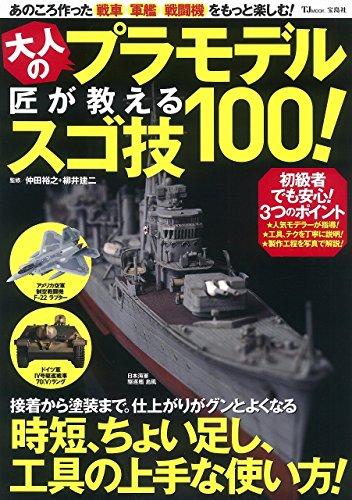 大人のプラモデル 匠が教えるスゴ技100! (TJMOOK)