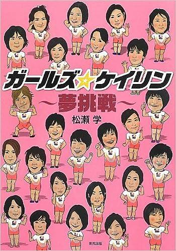 ガールズ☆ケイリン―夢挑戦 松瀬 学 (著)