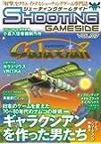 シューティングゲームサイド Vol.7 (GAMESIDE BOOKS) (ゲームサイドブックス)
