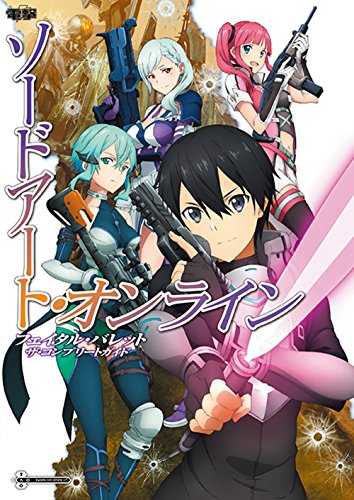 (Sword Art Online: Fatal Bullet · The Complete Guide ソードアート・オンライン フェイタル・バレット ザ・コンプリートガイド [JAPANESE EDITION Game Book ] )