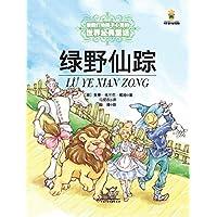 最能打动孩子心灵的世界经典童话:绿野仙踪