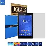 ジェイグラス JGLASS Xperia Z3 Tablet Compact 強化ガラス 液晶保護フィルム AGC 旭硝子 0.23mm JGLASS-XZ3TC