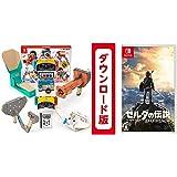 Nintendo Labo (ニンテンドー ラボ) Toy-Con 04: VR Kit -Switch+ゼルダの伝説 ブレス オブ ザ ワイルド【Nintendo Switch】|オンラインコード版