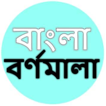 Amazon com: Bangla Bornomala: Appstore for Android