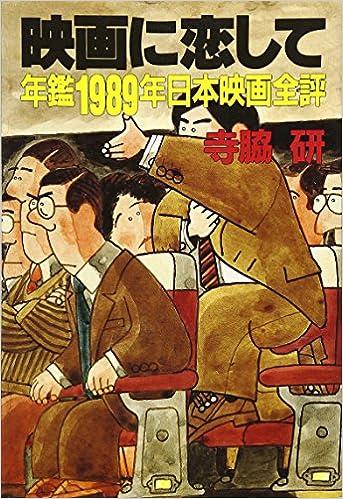 映画に恋して―年鑑1989年日本映...