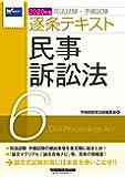 司法試験・予備試験 逐条テキスト (6) 民事訴訟法 2020年