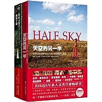 天空的另一半+走的人多了,就有了路(套装共2册)