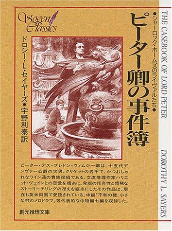 ピーター卿の事件溥―シャーロック・ホームズのライヴァルたち (創元推理文庫)