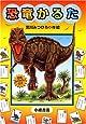 恐竜かるた ([かるた])