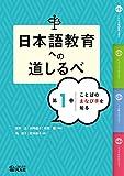 日本語教育への道しるべ 第1巻 ことばのまなび手を知る