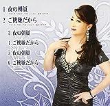 Kimiko Noguchi - Yoru No Asagao [Japan CD] AFMD-1218