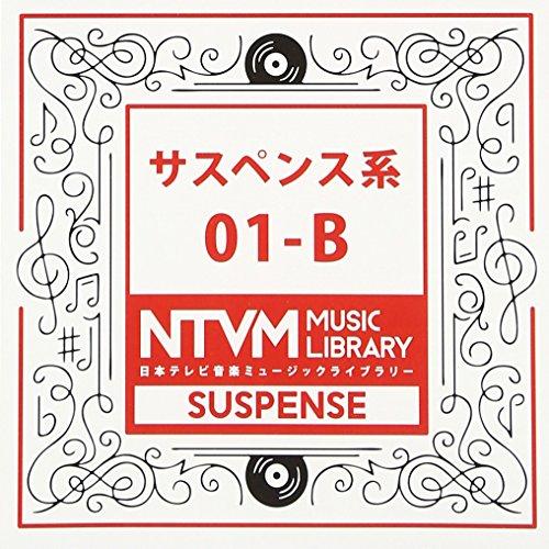 オムニバス / 日本テレビ音楽 ミュージックライブラリー ~サスペンス系 01-B