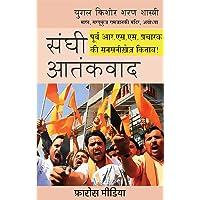 संघी आतंकवाद Sanghi Aatankvaad (Hindi)