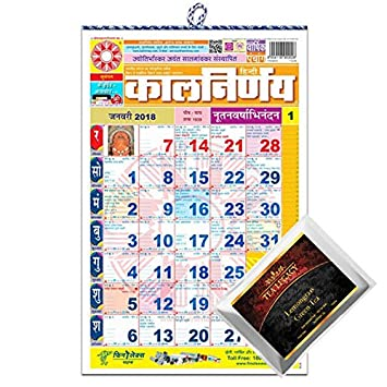 kalnirnay hindi monthly wall calendar 2018 free tealegacy sampler varshik panchang date tithi wall