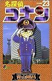 名探偵コナン (23) (少年サンデーコミックス)