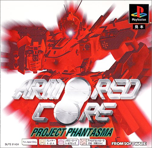 Armored Core: Project Phantasma (PSOne Books) [Japan Import] by FROM SOFTWARE
