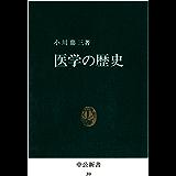 温帯飛躍軍隊病が語る日本史 (講談社学術文庫)