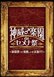 Gackt - 2013 Kamui Gakuen De Semena Sai!! Gakuensai Tte Hentai, Iya Taihen!!! [Japan DVD] GLDV-7
