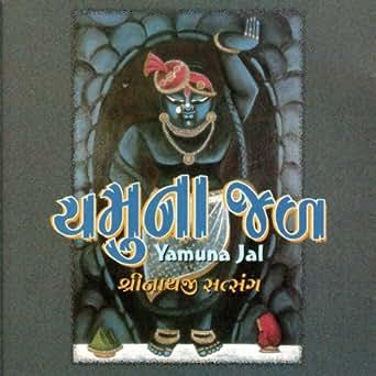 Yamunaji ni stuti with audio for android apk download.