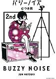 バジーノイズ (2) (ビッグコミックス)