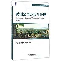华章教育·高等院校国际经济与贸易系列精品规划教材:跨国公司经营与管理(第2版)