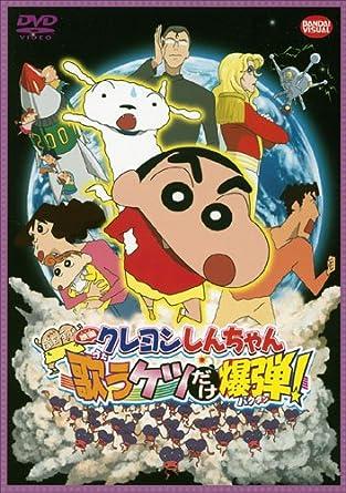 映画クレヨンしんちゃん『クレヨンしんちゃん 嵐を呼ぶ 歌うケツだけ爆弾!』