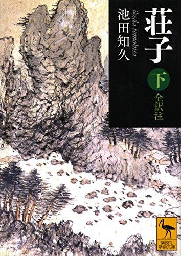荘子 下 全訳注 (講談社学術文庫)