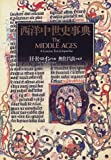 img - for Western medieval history encyclopedia (1999) ISBN: 4887211759 [Japanese Import] book / textbook / text book