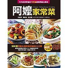 阿嬤家常菜 (Chinese Edition)