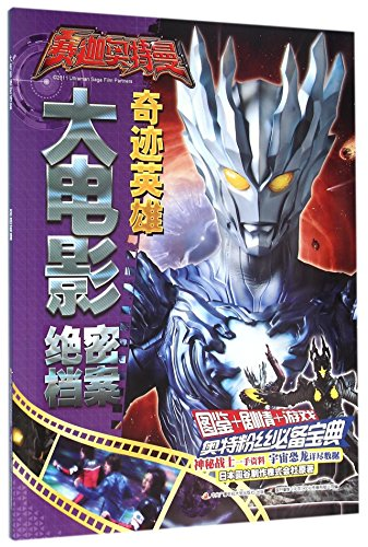 Top Secret Files of The Movie of Ultraman Saga (The Miracle Hero) (Chinese Edition)