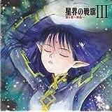 星界の戦旗III ラジオドラマCD 第2章~再会~